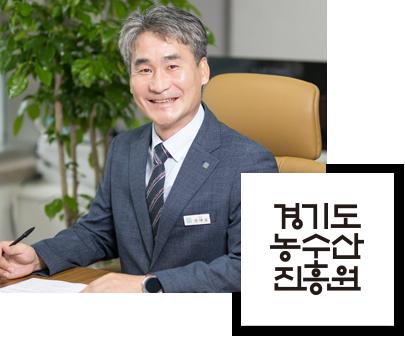 경기농수산유통진흥원 원장 강위원